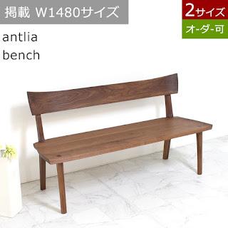 【BC-S-017-148】アントリア ベンチ