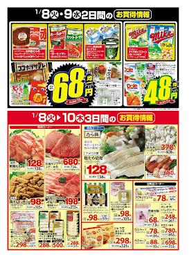 【PR】フードスクエア/越谷ツインシティ店のチラシ1月8日号