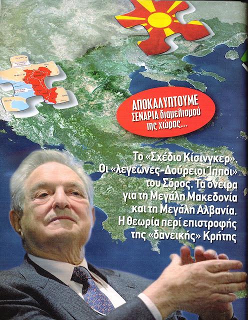 Αποτέλεσμα εικόνας για Του Σόρος  οι ΜΚΟ  με λάθρους γεμίζουν την Ελλάδα