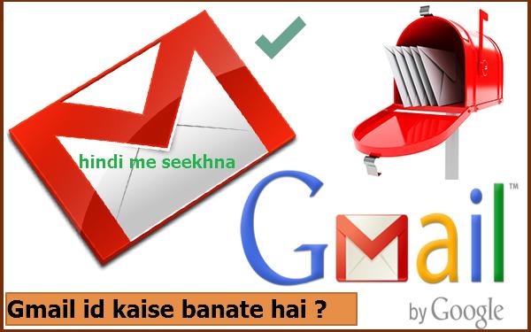hindi me gmail banana kaise seekhe ?