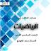 ملزمة الرياضيات للصف السادس الادبي 2017 للاستاذ سعد العبودي