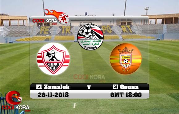 مشاهدة مباراة الزمالك والجونة اليوم 26-11-2018 في الدوري المصري