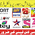 600 Indian & Pakisatni Channels VIP IPTV File Free Downlaod