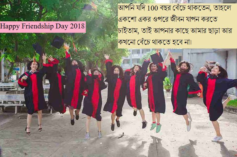 Best Friendship Day Bengali Images 2018 Download 4k Hd