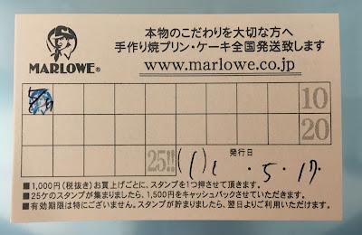 三軒茶屋にあるマーロウのポイントカード