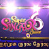 SSJ 6 Chennai Auditions - Super Singer 6 Junior | Vijay TV