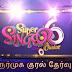 SSJ 6 Chennai Auditions - Super Singer 6 Junior | Vijay TV