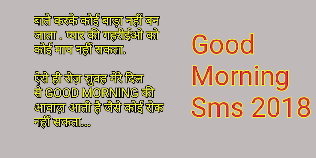 Good morning Sms Status