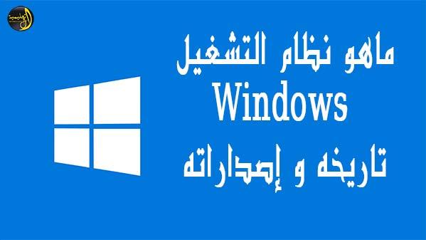 تعريف, نظام, التشغيل, ويندوز ,Windows,