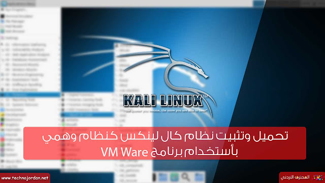 تحميل وتثبيت نظام كالي لينكس كنظام وهمي بأستخدام برنامج VM Ware ، تثبيت الكالي لينكس ، تثبيت الكالي لينكس وهمي