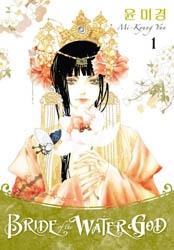 Habaek-eui Shinbu