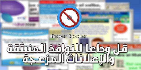 Poper Blocker : قل وداعا للنوافذ المنبثقة والإعلانات المزعجة