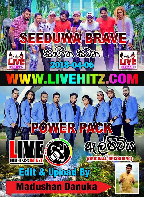 POWER PACK & SEEDUWA BRAVE ATTACK SHOW LIVE IN ALPITIYA 2018-04-06