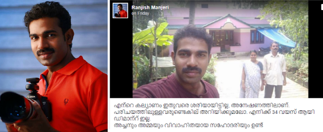 ranjeesh manjeri, post on facebook for marriage