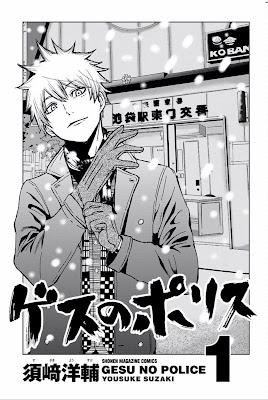 [Manga] ゲスのポリス 第01巻 [Gesu no Police Vol 01] Raw Download