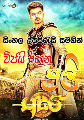 Puli 2015 tamil Full movie watch online with Sinhala Subtitle