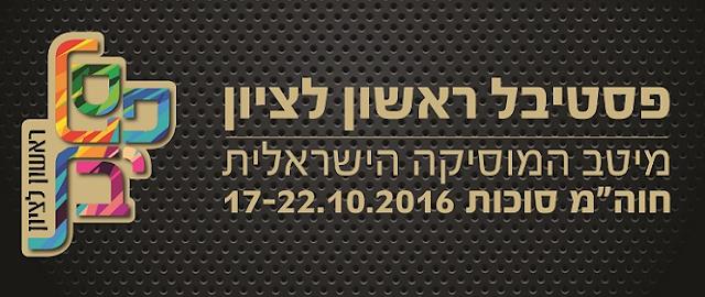 פסטיבל ראשון לציון - סוכות 2016