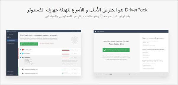 تحميل برنامج تعريفات الكمبيوتر واللاب توب DriverPack Solution 2019