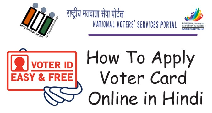 how to apply voter card