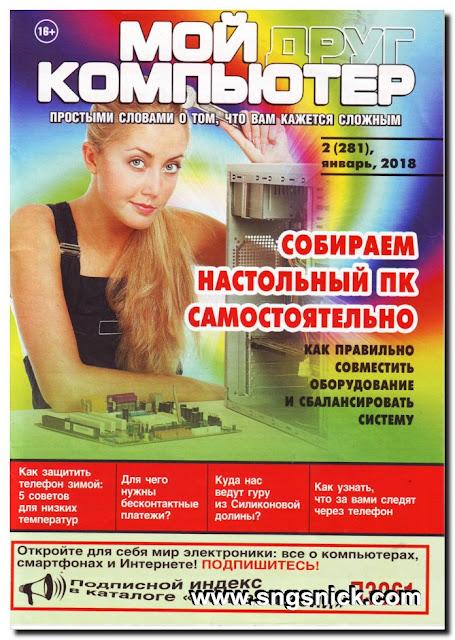 Мой друг компьютер № 2 (281) январь 2018 - Обложка журнала