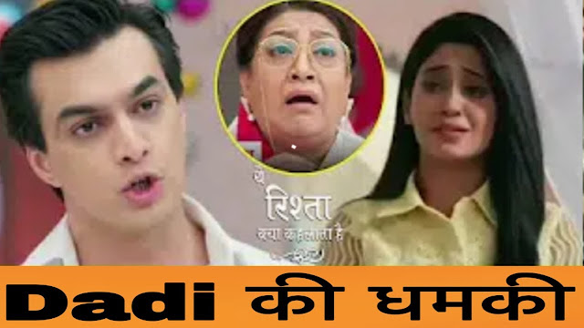 Yeh Rishta Kya Kehlata Hai Spoiler : Samarth & Gayu get married Goenkas dark secret coming up
