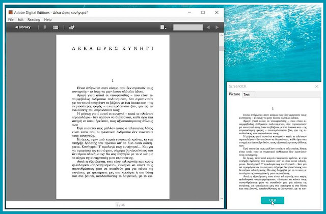 EASY SCREEN OCR : Μετατρέψτε οποιοδήποτε κείμενο από εικόνες σε επεξεργάσιμο κείμενο