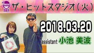 ザ・ヒットスタジオ(火) 180320(小池美波)