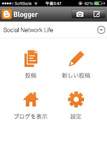 ブロガーアプリのメニュー画面