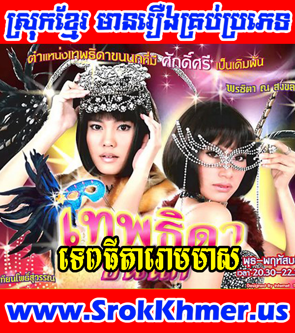 Tep Thida Rom Meas   Khmer Movie   Khmer Drama   thai drama