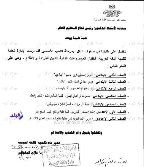 المحذوف من المناهج الدراسية في اللغة العربية 2019 الترم الثاني ابتدائي واعدادي