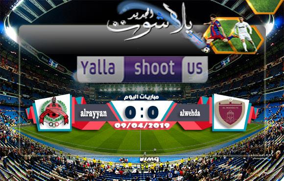 اهداف مباراة الوحدة والريان اليوم 09-04-2019 دوري أبطال آسيا