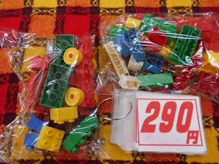 ブロックセット290円
