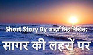 Short-Hindi-Story