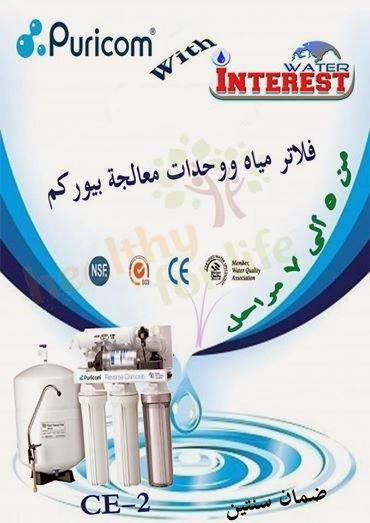 فلتر مياه سبع مراحل CE-2