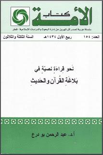 تحميل كتاب نحو قراءة نصية في بلاغة القرآن والحديث - عبد الرحمن بودرع pdf