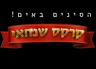 קרקס שנחאי בישראל 2016 - כרטיסים ולוח הופעות