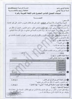 اختبارات في مادة اللغة العربية السنة الرابعة ابتدائي الجيل الثاني الفصل الثاني