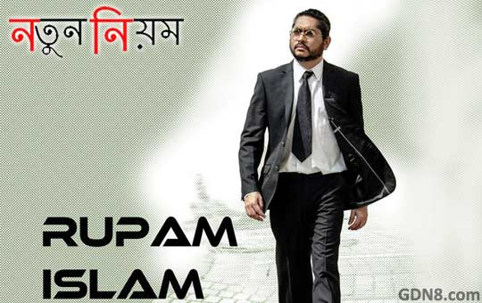 NOTUN NIYOM Album - Rupam Islam