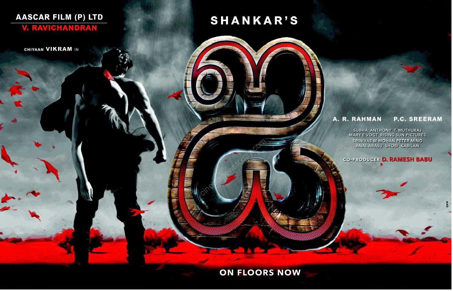 Vikram's 'AI' Tamil Movie mp3 songs download - Tamil songs
