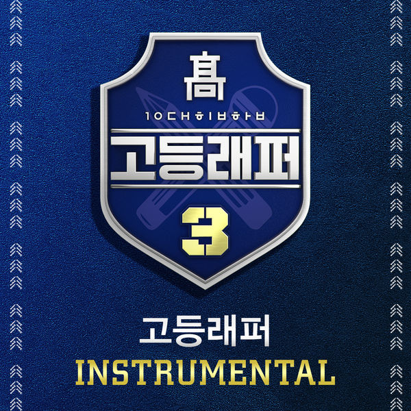 Various Artists – School Rapper3 (Instrumental)