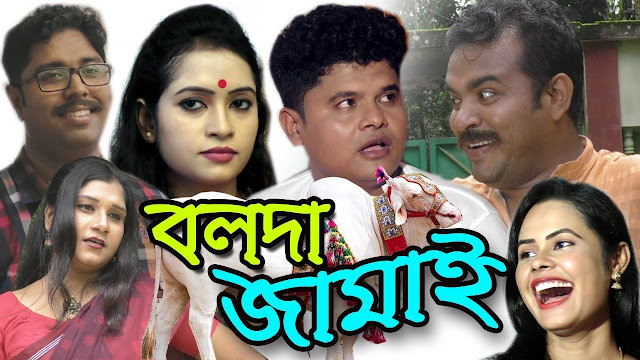 Boldha Jamai (2017) Bangla Eid Comedy Natok Full HDRip 720p Bluray