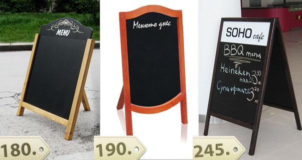 черни дъски за писане, черни дъски за ресторанти заведения обедно меню, черни дъски за меню, черна дъска на стойка, тротоарна табела, тротоарни дъски, стопери, тебеширена дъска, черна дъска за стена, брандирани табели, дървени табели, дървени дъски