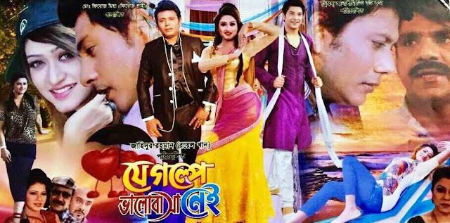 Je Golpe Valobasa Nai (2017) Bangla Movie Full HD 720p