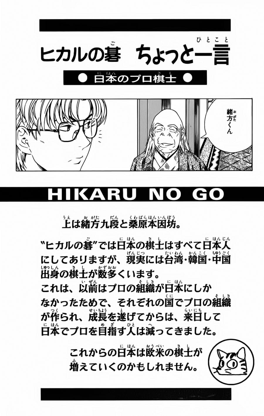 Hikaru No Go hikaru no go chap 77 trang 25