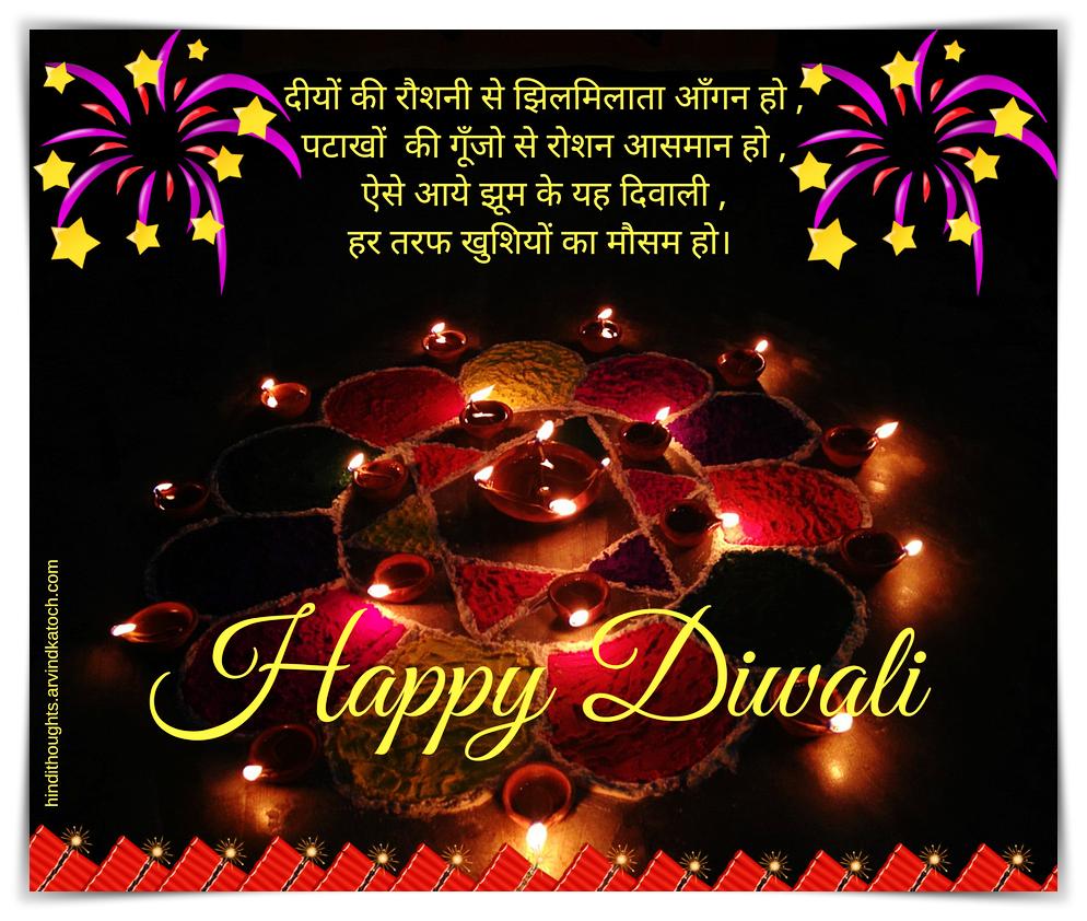 Hindi Diwali Greeting Cards