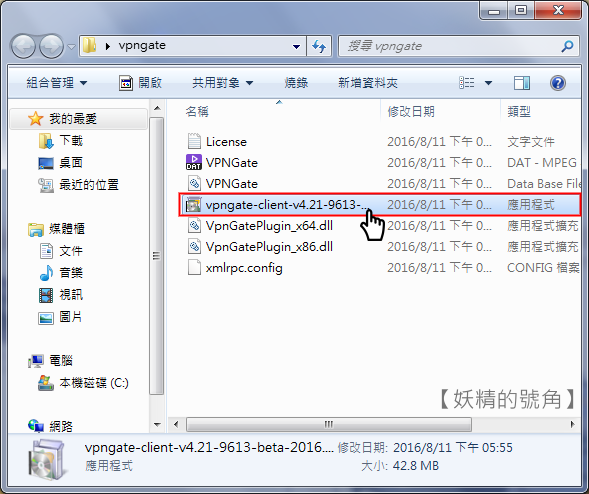 Image%2B002 - [教學] Pokemon GO 解鎖 ip ban - 使用免費的VPN Gate