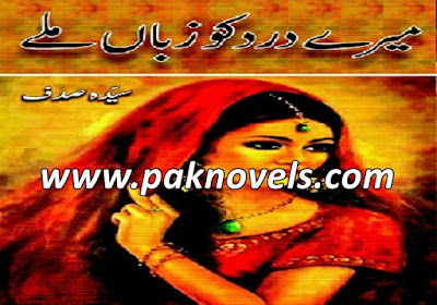 Mere Dard Ko Jo Zuban Mile Urdu Novel By Syeda Sadaf