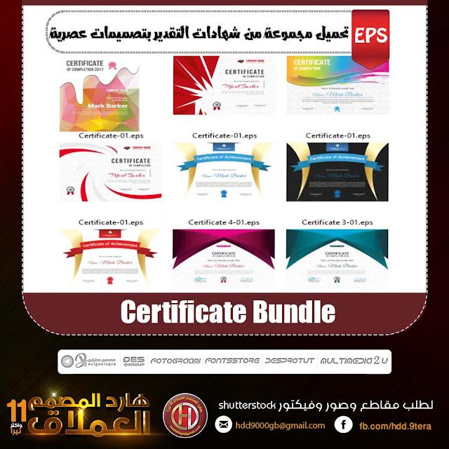 تحميل مجموعة من شهادات التقدير بتصميمات عصرية | Certificate Bundle