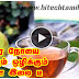 BEST SOLUTION TO REDUCE DIABETICS FOR GUAVA LEAF TEA | ANDROID SUPERSTARS