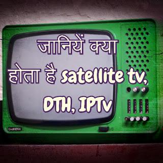 satellite%2BTV%2Bdth%2Band%2Biptv